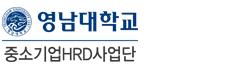 영남대학교 중소기업HRD사업단
