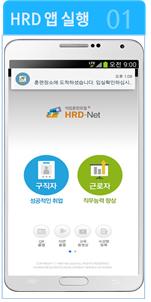 STEP1. HRD 앱 실행